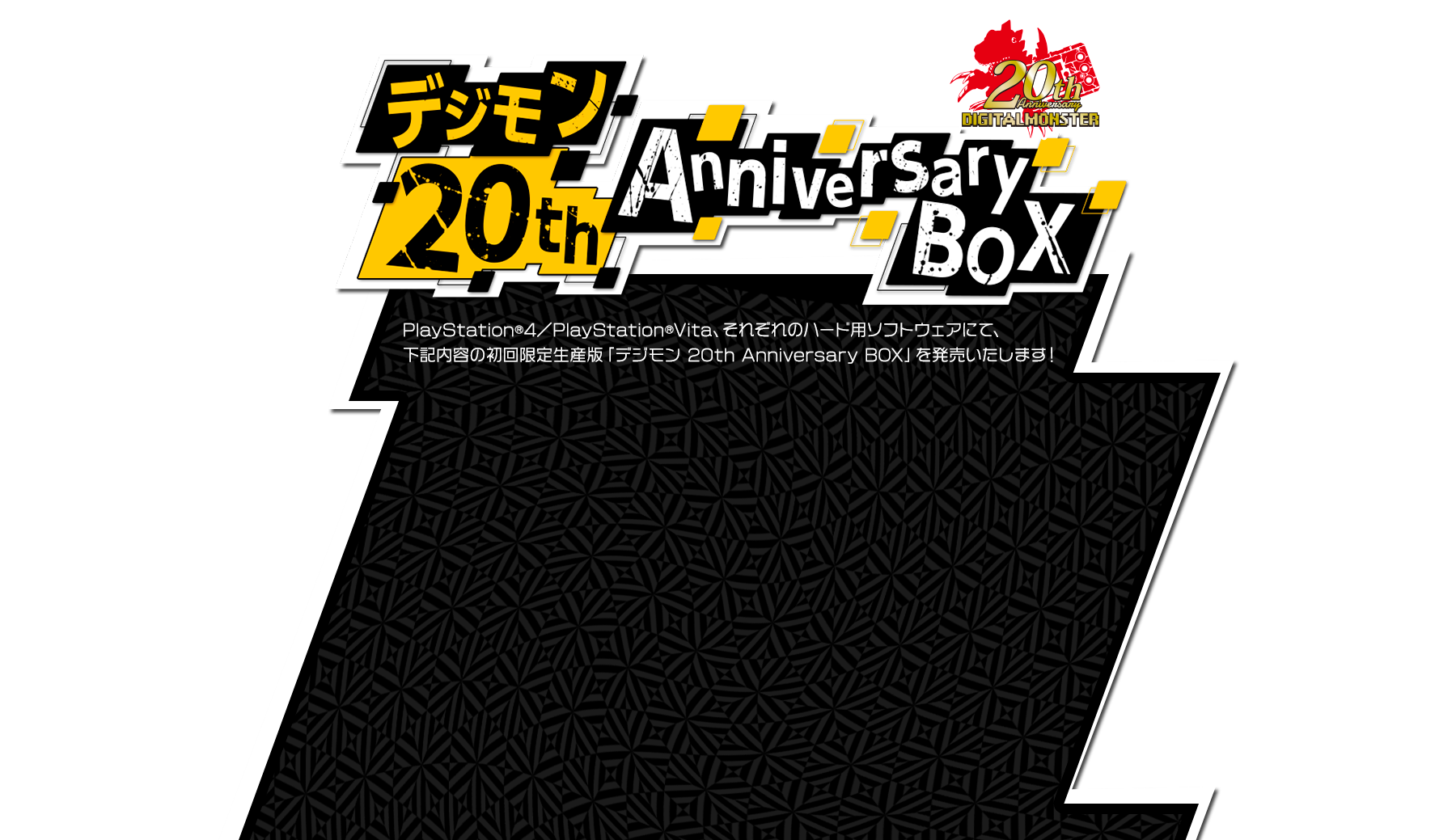 デジモン 20th Anniversary Box